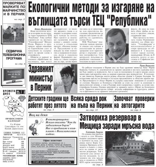Заглавна страница на Градски вестник