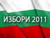 Гласувайте на Избори 2011